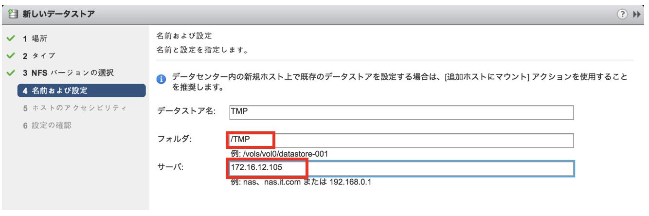 WebClient データストア作成