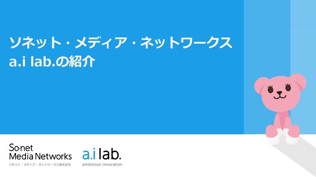 a.i lab.紹介スライド