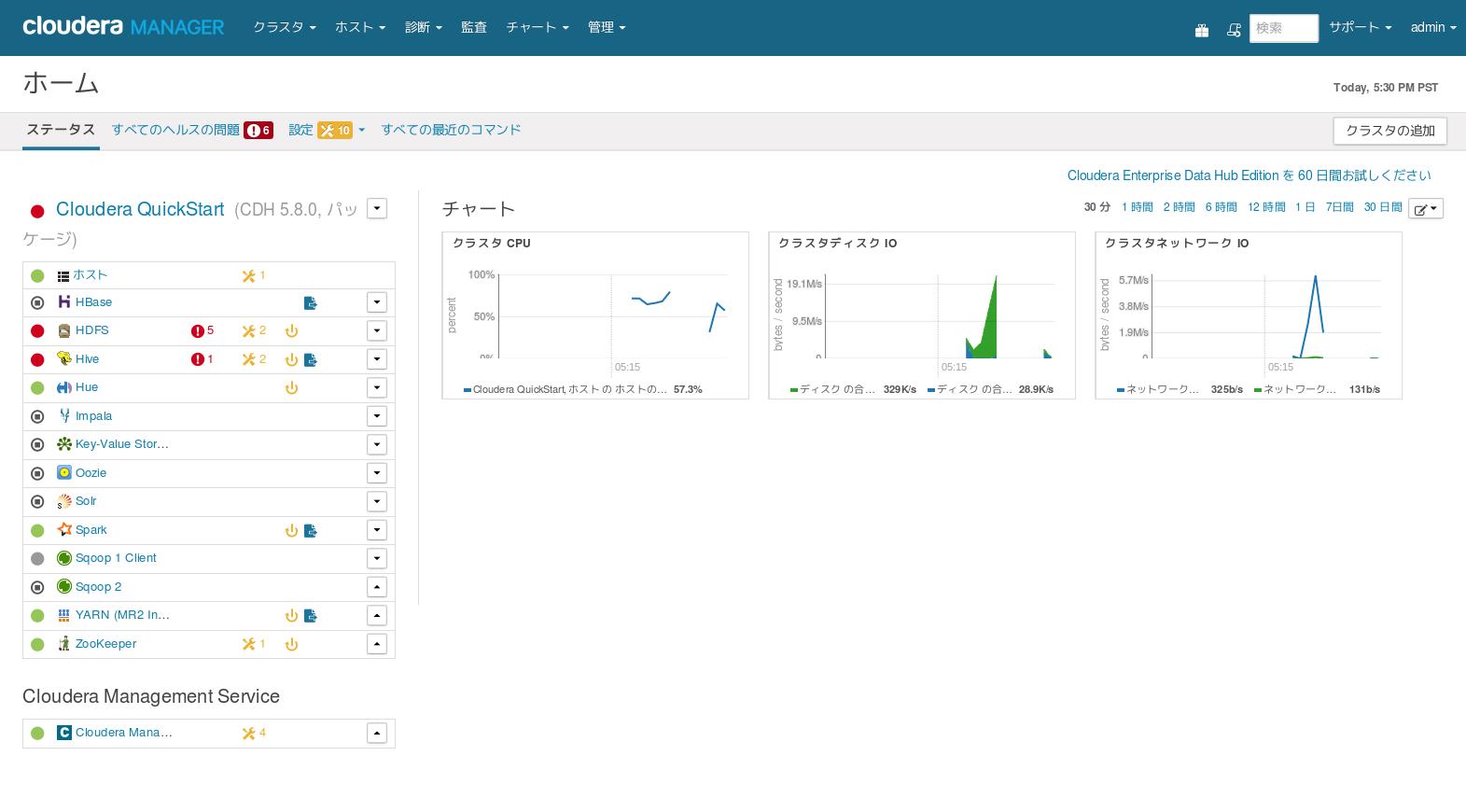 FireShot Capture 021 - ホーム - Cloudera Manager - http___quickstart.cloudera_7180_cmf_home.png