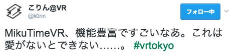 こりん_VRさんのツイート___MikuTimeVR、機能豊富ですごいなあ。これは愛がないとできない……。__vrtokyo__🔊.png