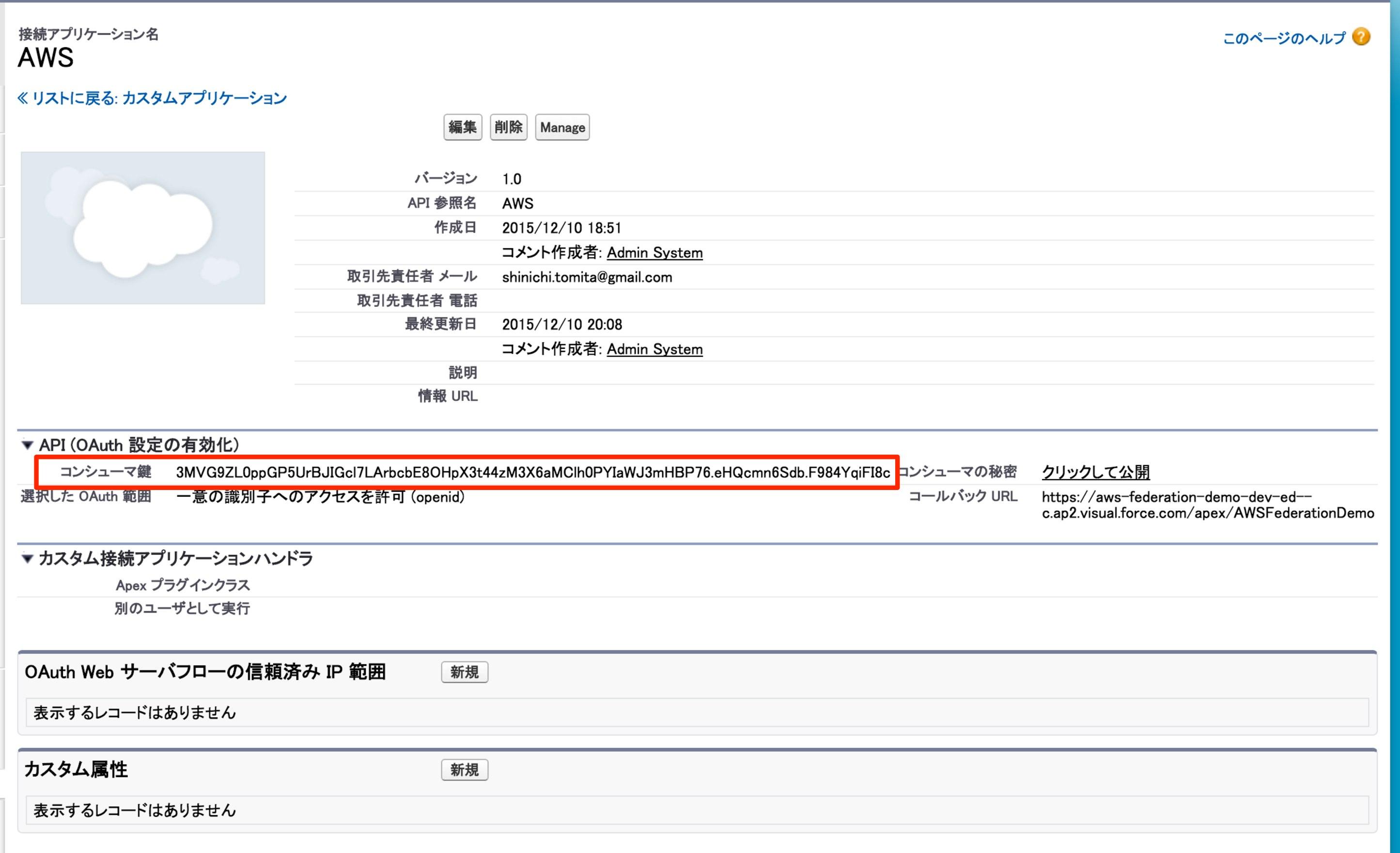 接続アプリケーション_ AWS ~ Salesforce - Developer Edition-1-1.jpg