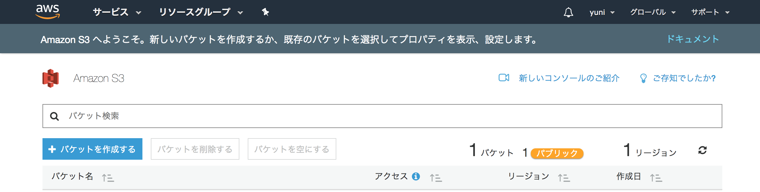 スクリーンショット 2018-04-08 16.18.37.png