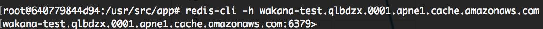 Dockerコンテナからredisにアクセス
