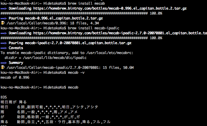 brew-install-mecab.png