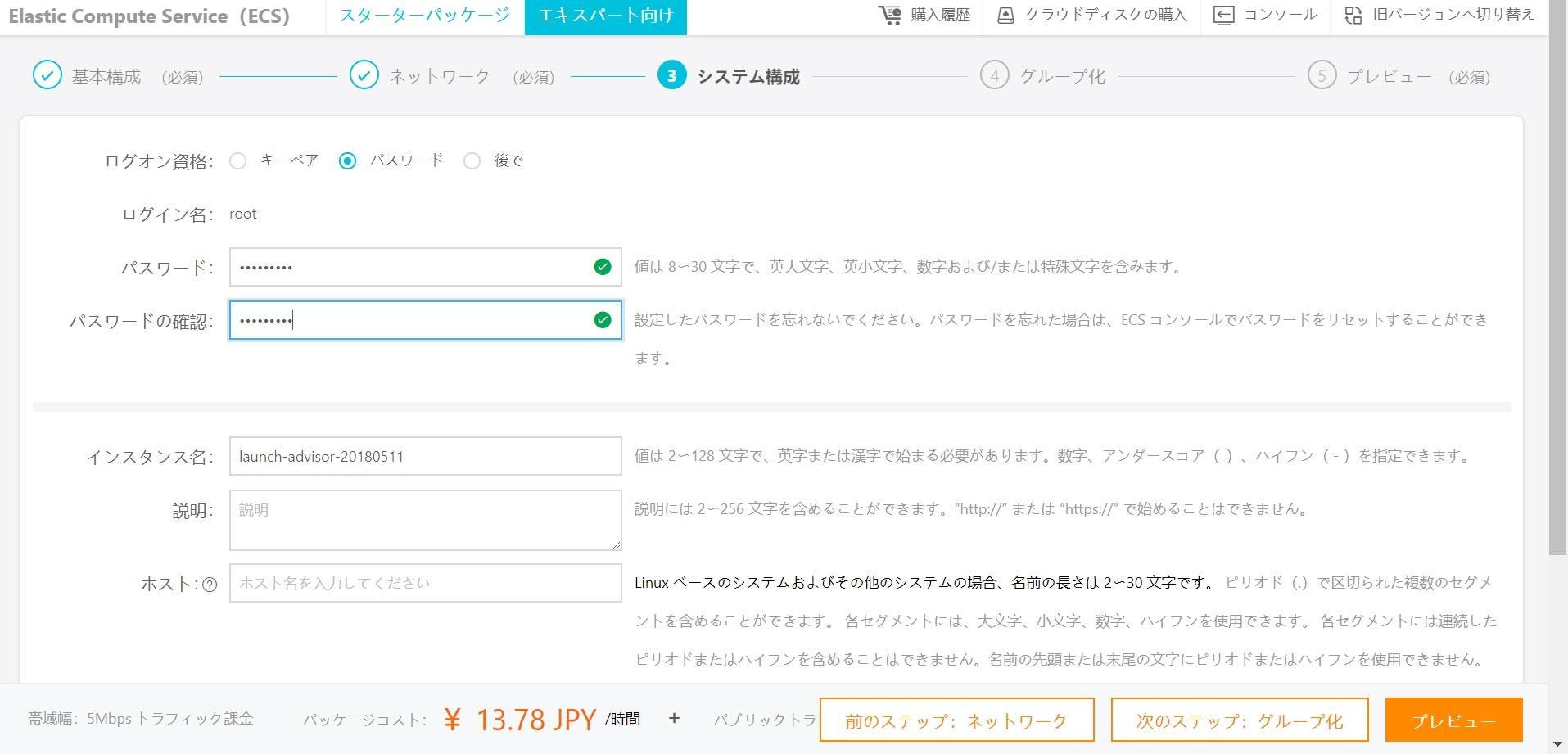 05-1_システム構成.jpg