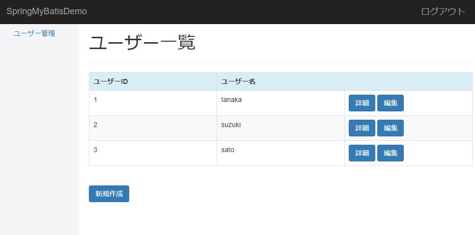 Spring Boot 2 + Thymeleaf + MyBatis で CRUD アプリ作成 - Qiita