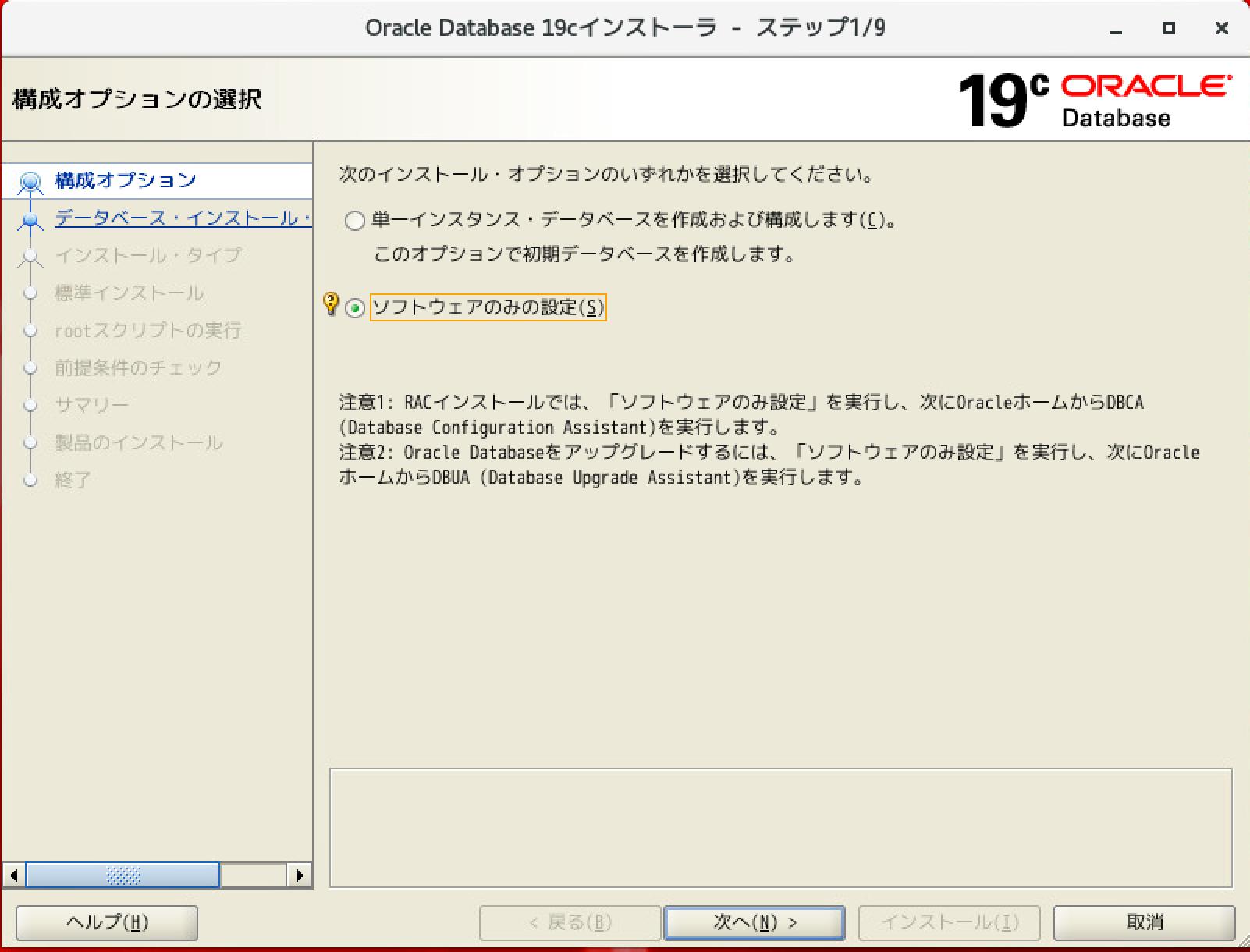 Oracle】19c RAC Database Install &