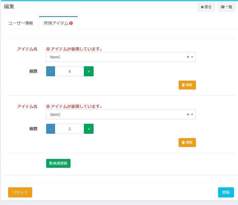 Laravel-admin_編集_アイテム重複.png