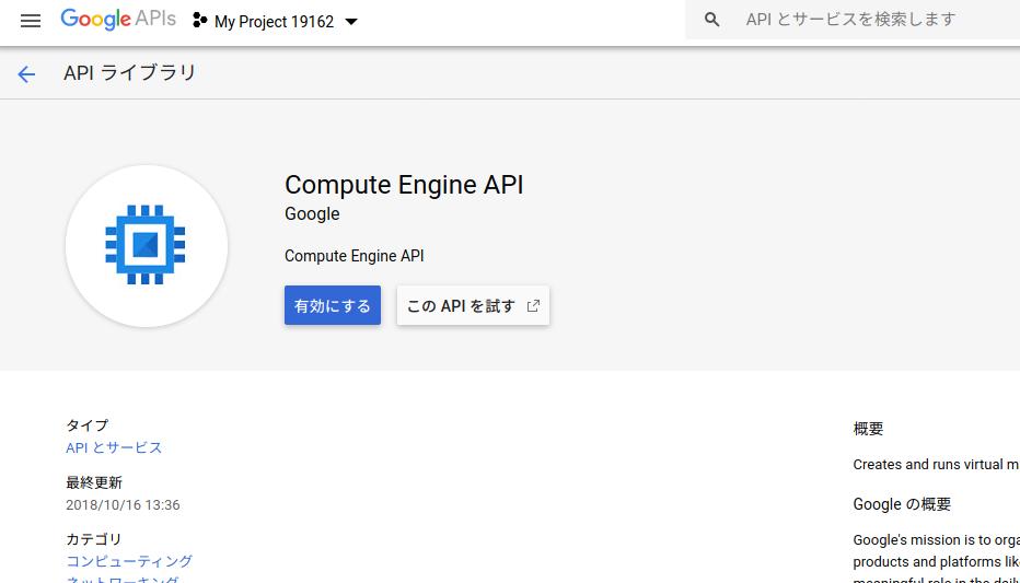 screenshot-console.developers.google.com-2020.05.29-00_16_01.png