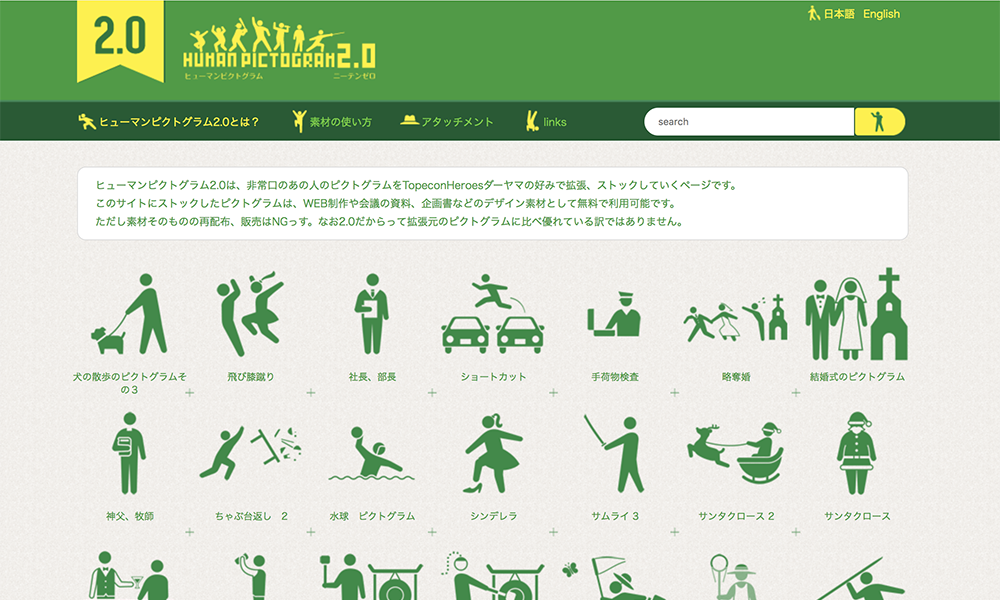 human pictogram 2 0  無料人物 ピクトグラム素材 2 0 .png