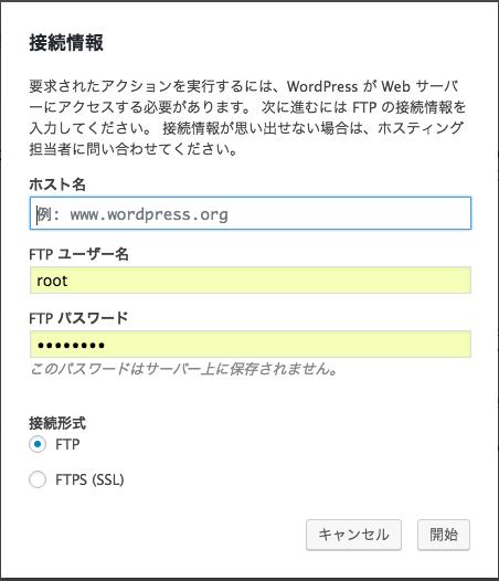 FTP情報求められる.png