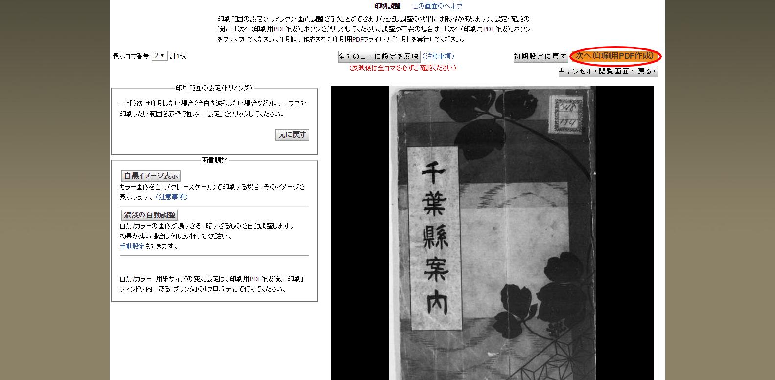 国立国会図書館デジタルコレクション   印刷調整画面_印刷用PDF作成.png