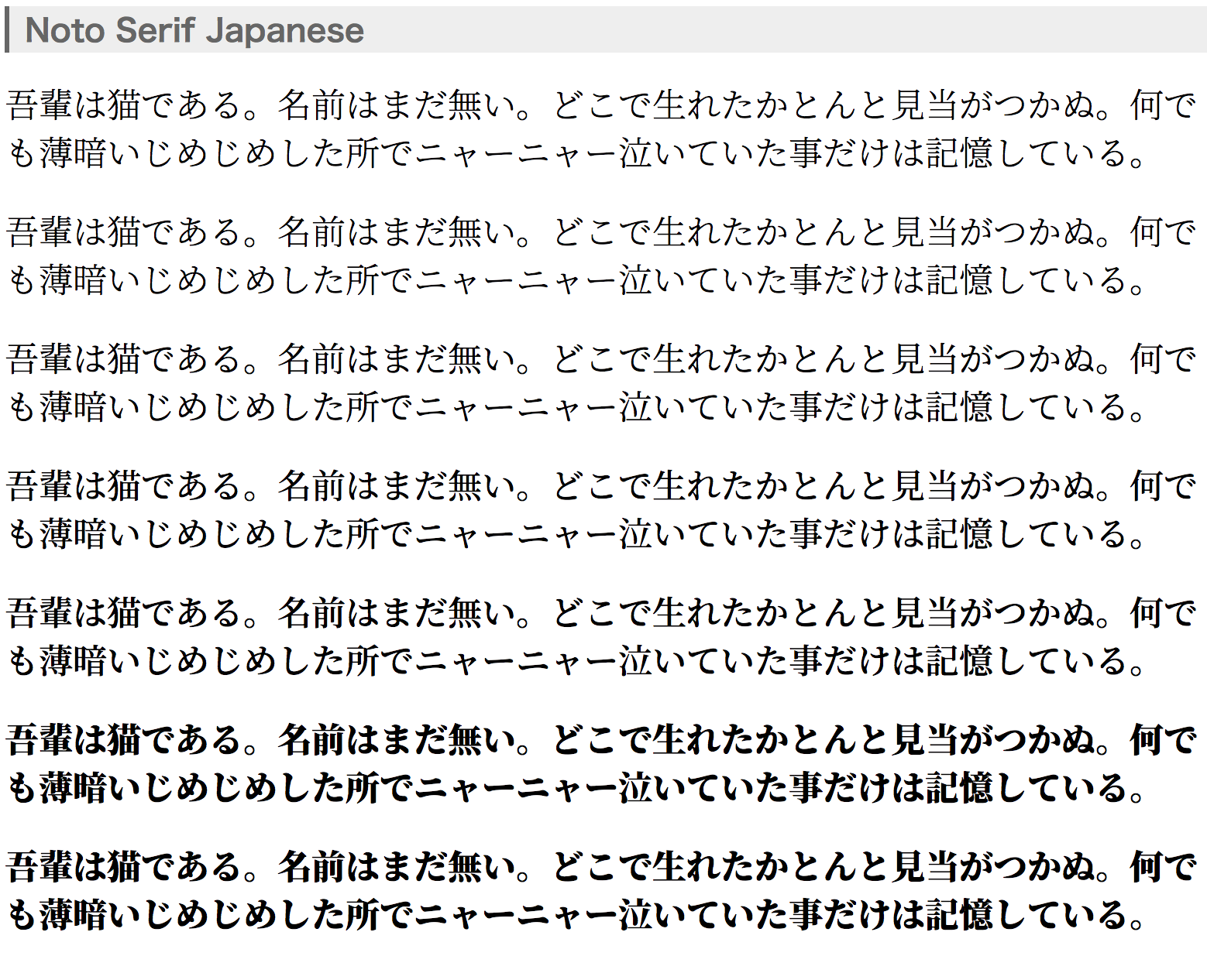 weight_noto_serif.png