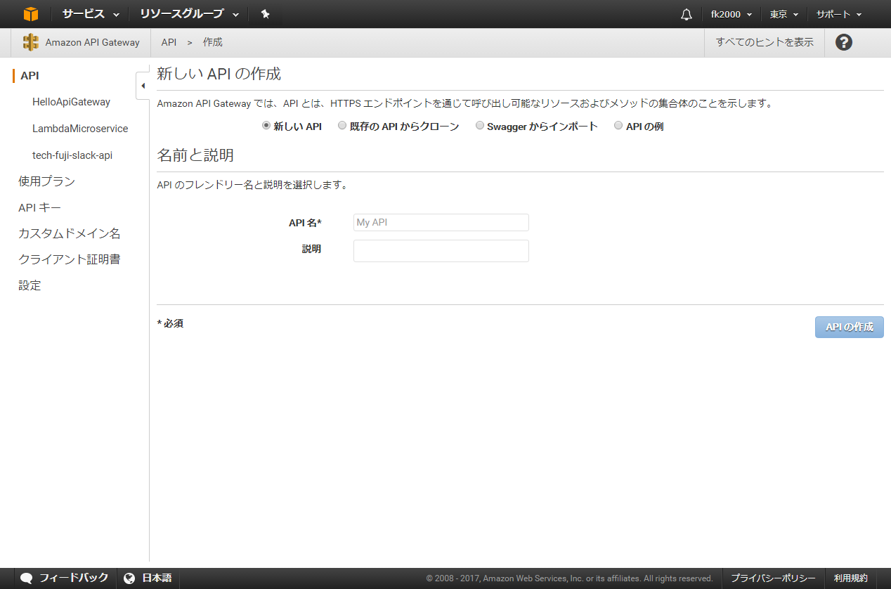api_gateway_create.png