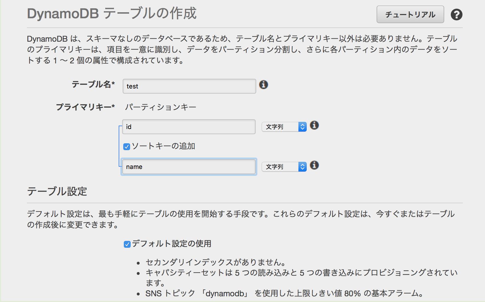 DynamoDBのputItemで追加と更新の実現方法 - Qiita