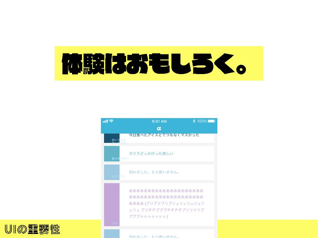 UIの重要性_ページ_23.jpg