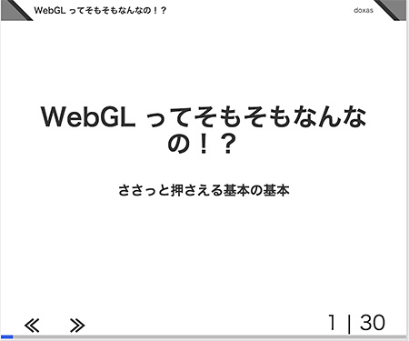 WebGLってそもそもなんなの!? ささっと押さえる基本の基本