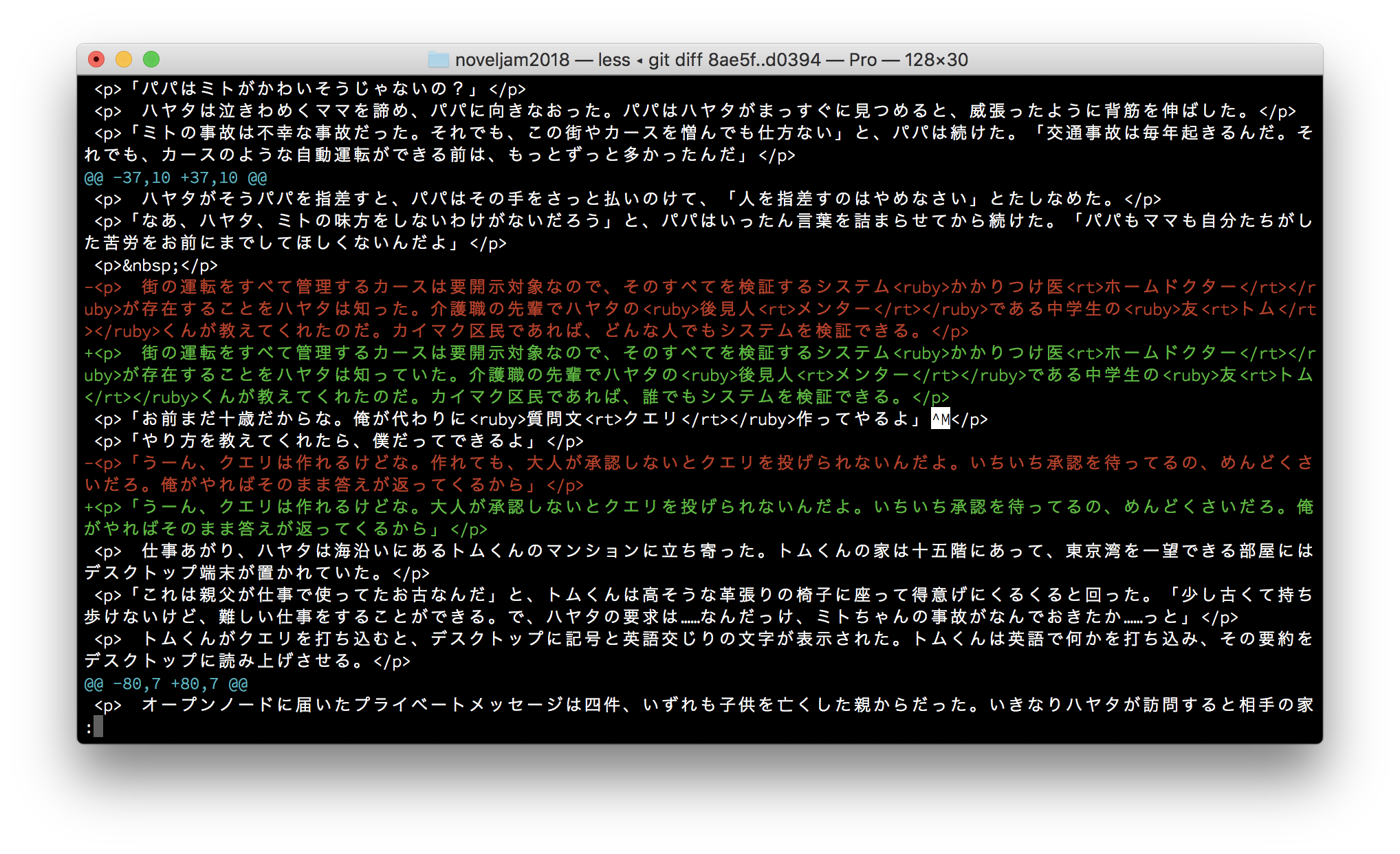 normal-git-diff-japanese.png