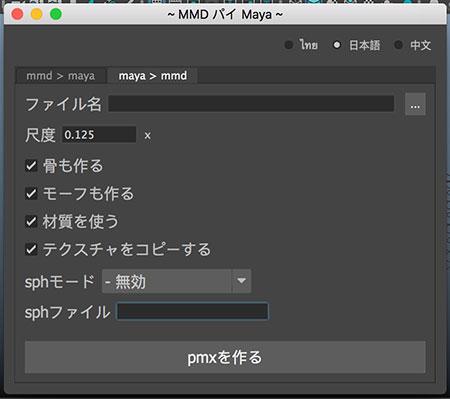 MMDとmayaの間でモデルを変換するスクリプト『mmdpaimaya』 - Qiita