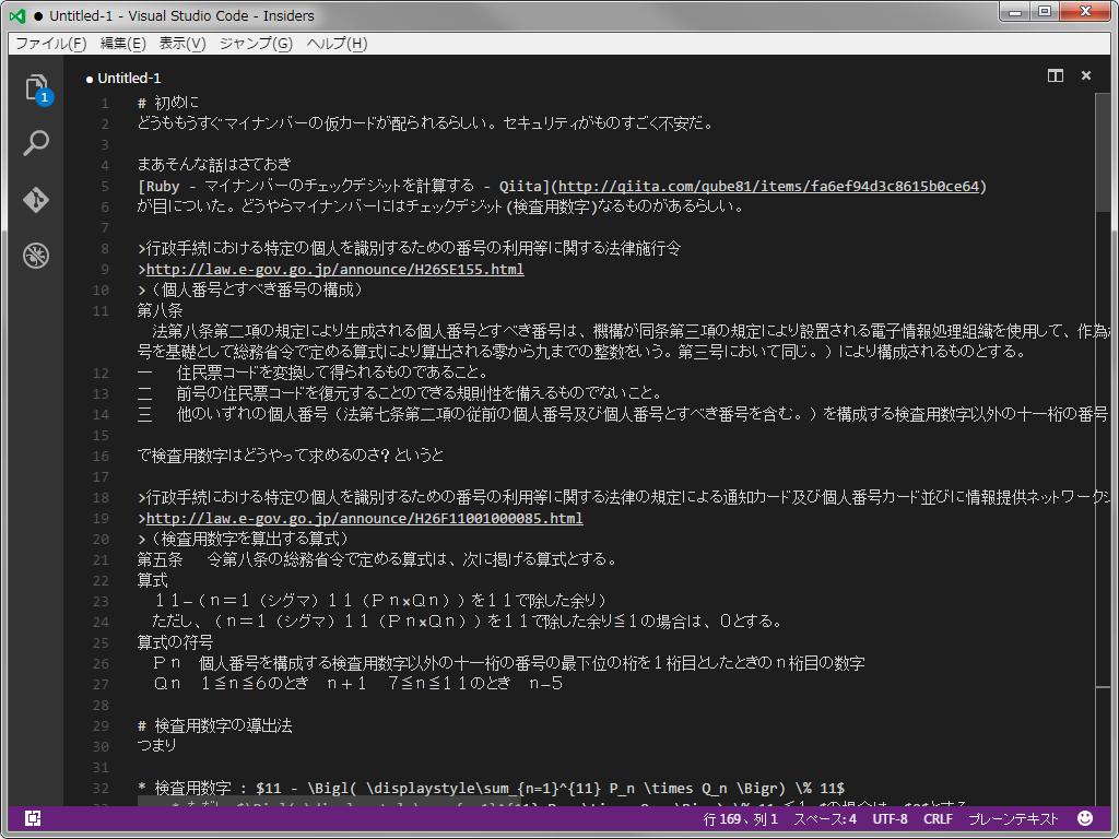 VisualStudioCodeで最速で俺流Markdown編集環境を構築する - Qiita