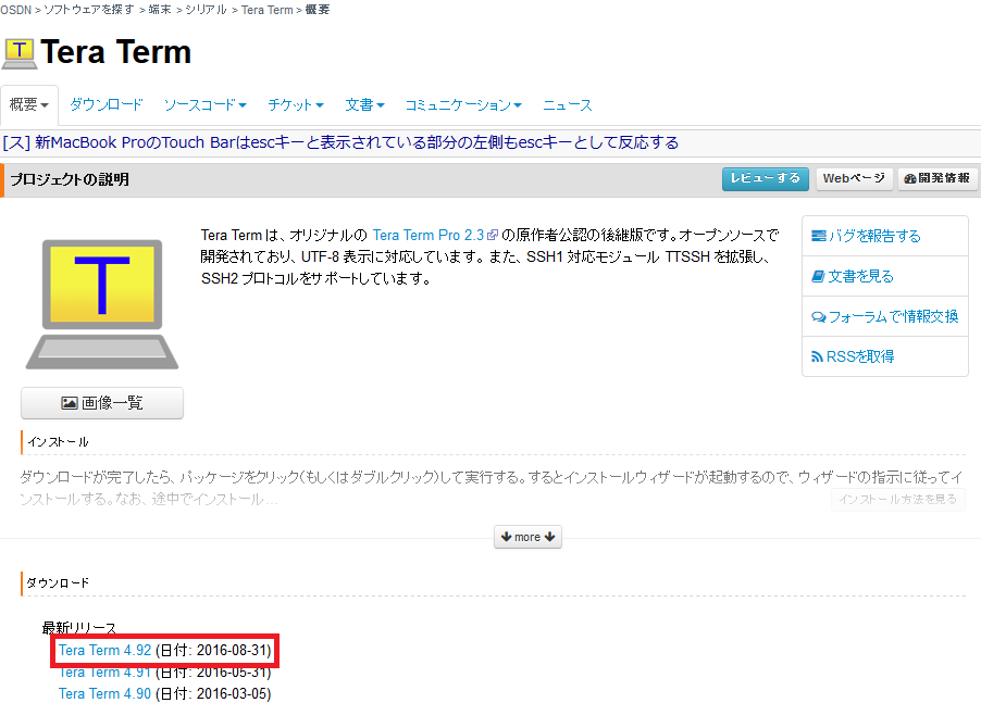 0TeraTermダウンロード.png