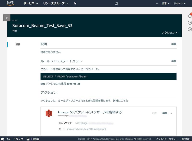 AWS IoT setting 2