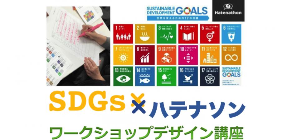 SDGs × ハテナソン ワークショップデザイン講座 IN 東京新宿