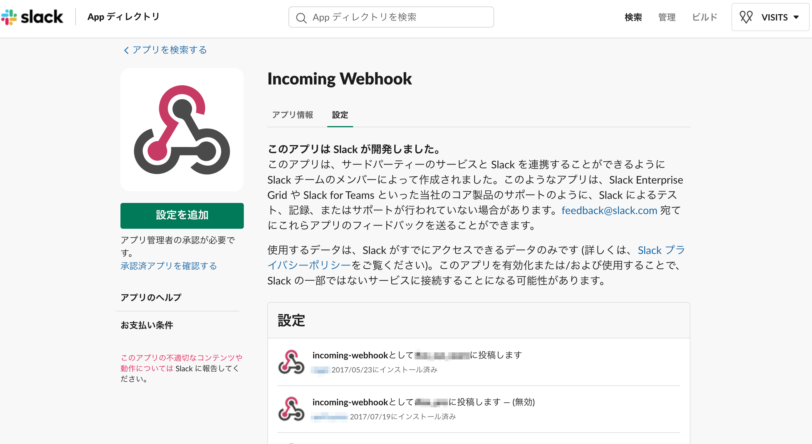 Incoming_Webhook___Slack_App_ディレクトリ.png