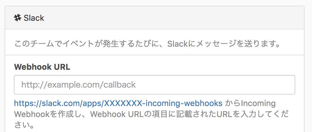 Qiita:Teamのサービス連携でSlackのWebhook URLを入力