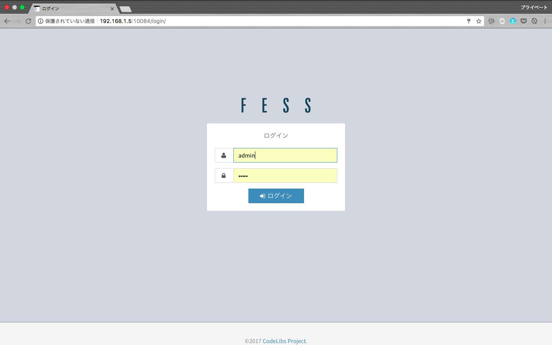 1_Fess管理者_ログイン画面.png
