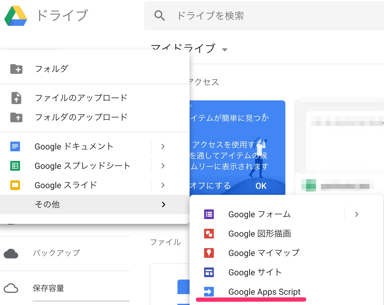 マイドライブ_-_Google_ドライブ.jpg
