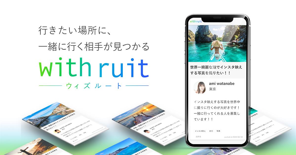withruit_ogp.jpg