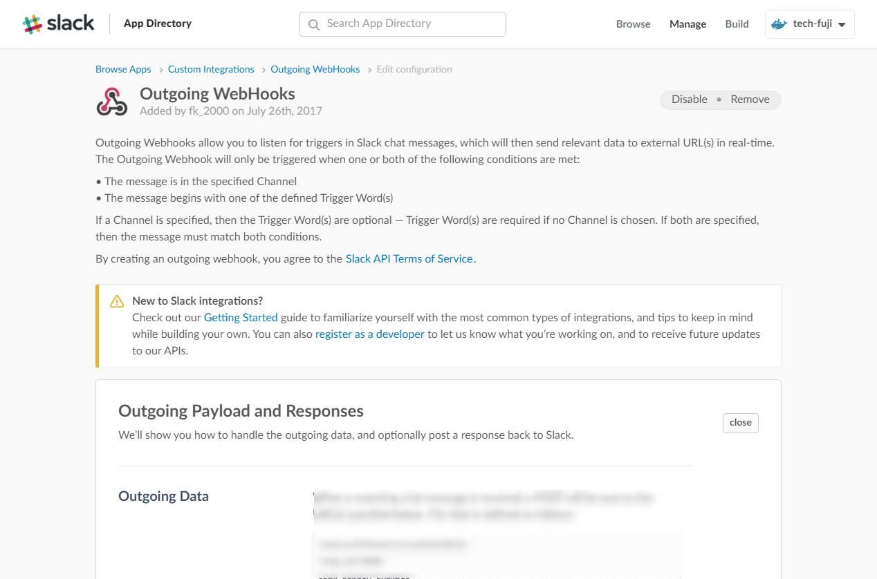 slack_app_outgouing_setting3.png