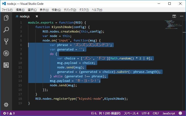 vscode_zundoko_node.png