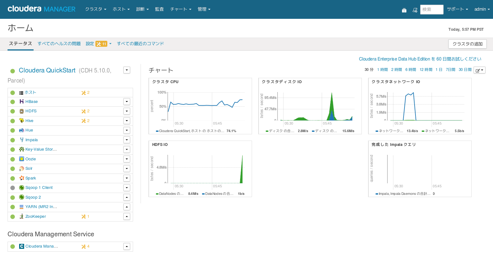 FireShot Capture 035 - ホーム - Cloudera Manager - http___quickstart.cloudera_7180_cmf_home.png