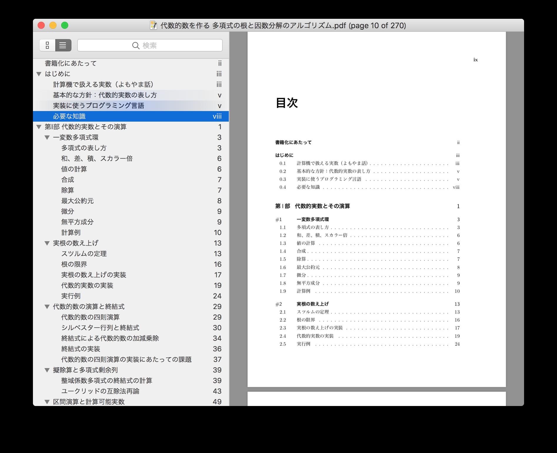 しおりのついたPDFファイルの例