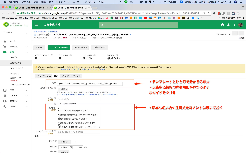 広告申込情報作成_1 2.png