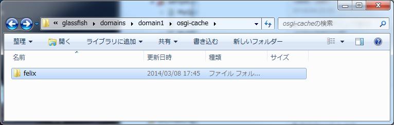 osgi-cache.png