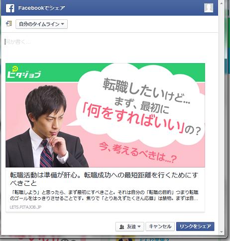 facebook_share_after.png