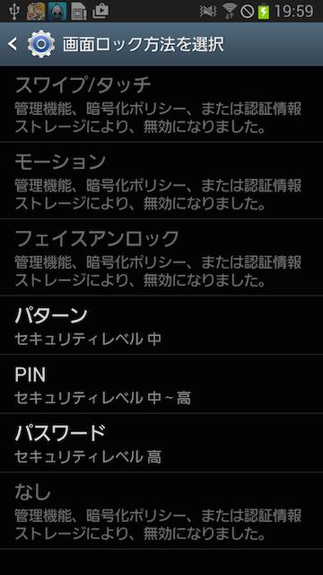 画面ロック方法の選択.png