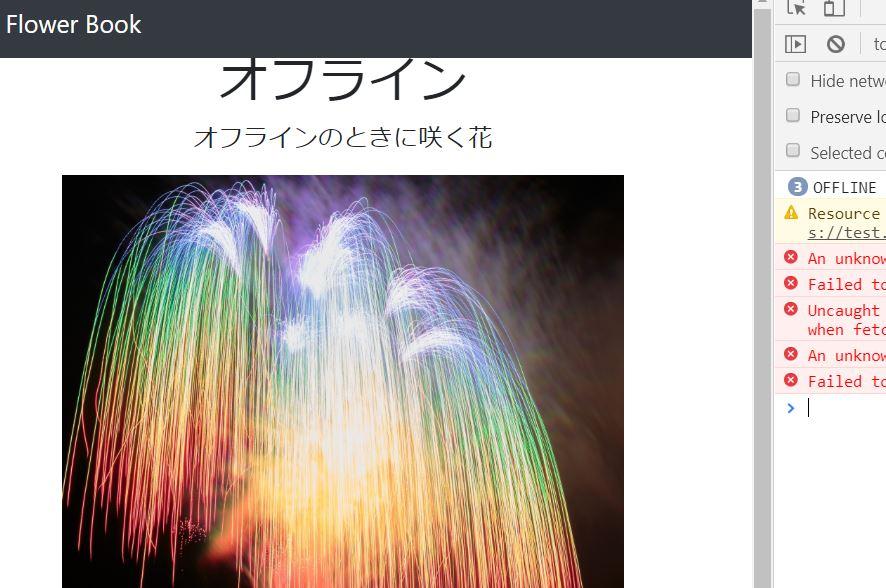 ひまわりページへ遷移オフラインページ.JPG