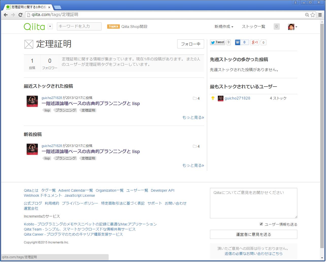 Qiita_teirishoumei_tag.png