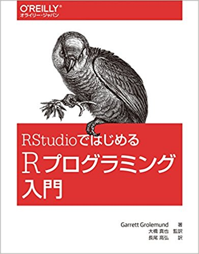 RStudioではじめるRプログラミング入門.png