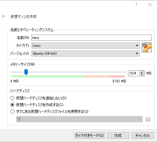 Ubuntuインストール記事02.png