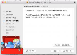 docker-toolbox4-300x214.png