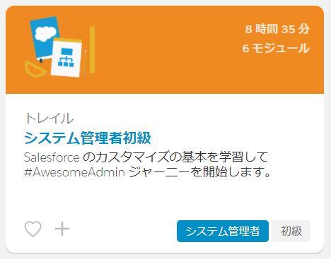 SalesforceBegin011.JPG