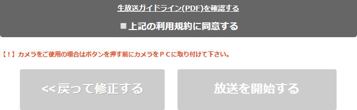 20180418_番組登録ページ3.png