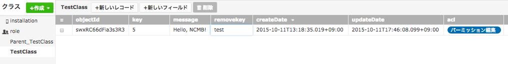 スクリーンショット 2015-10-11 17.56.34.png