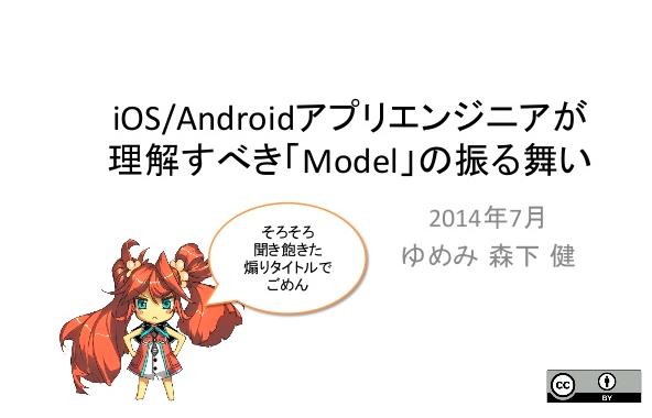 iOS_Androidアプリエンジニアが理解すべき「Model」の振る舞い.png