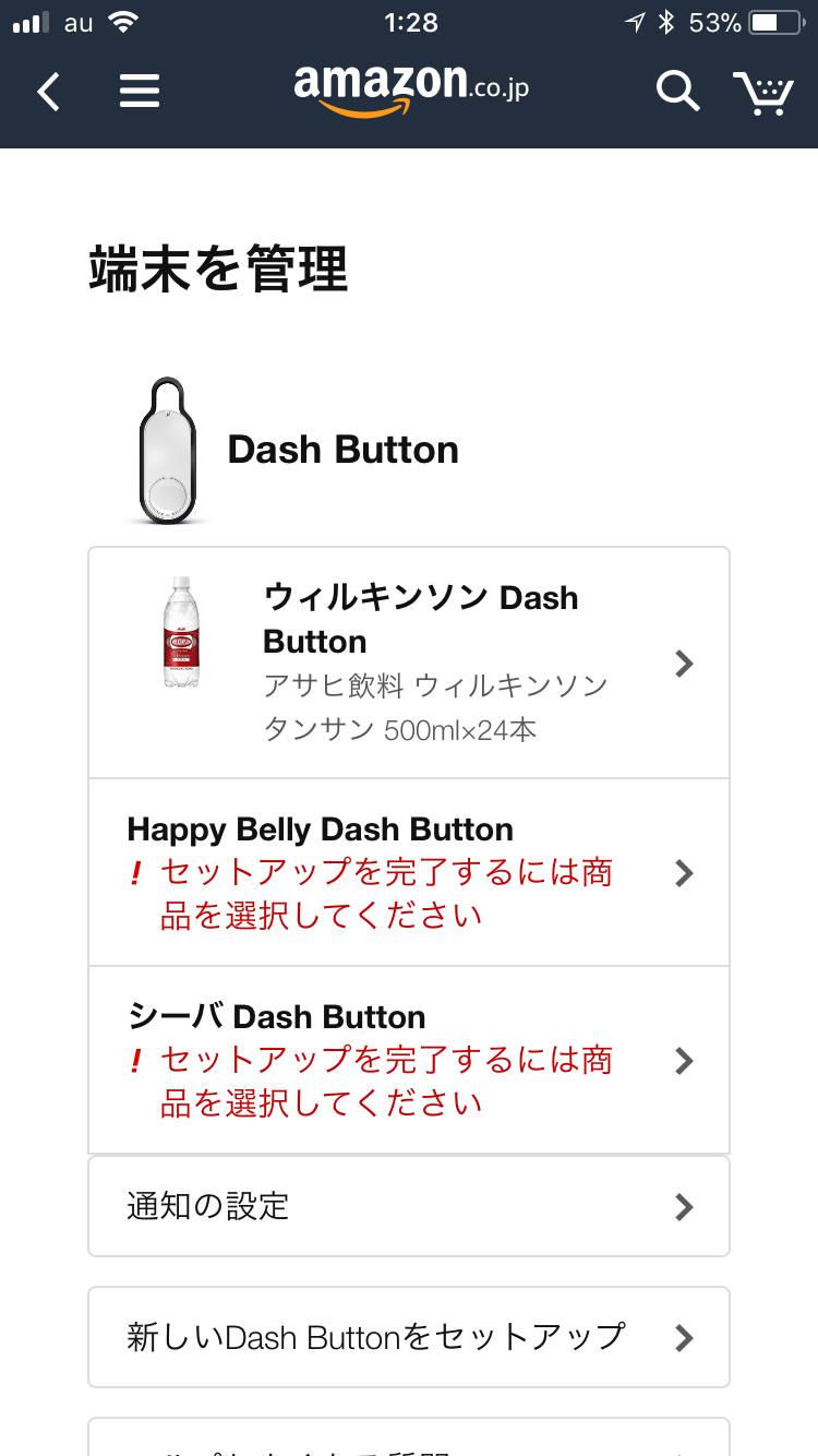 Dashボタン設定画面